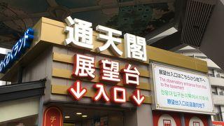 通天閣劇場 TENGEKI
