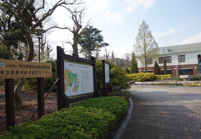 東京都農林総合研究センター