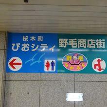 桜木町ぴおシティ