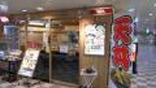 丼丼亭 新大阪味の街店