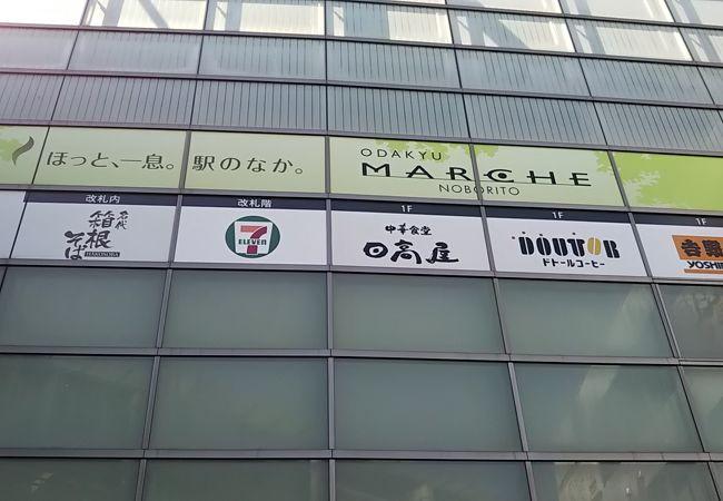 小田急マルシェ (登戸店)