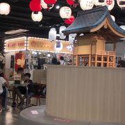 お台場で大阪の名店が食べられます