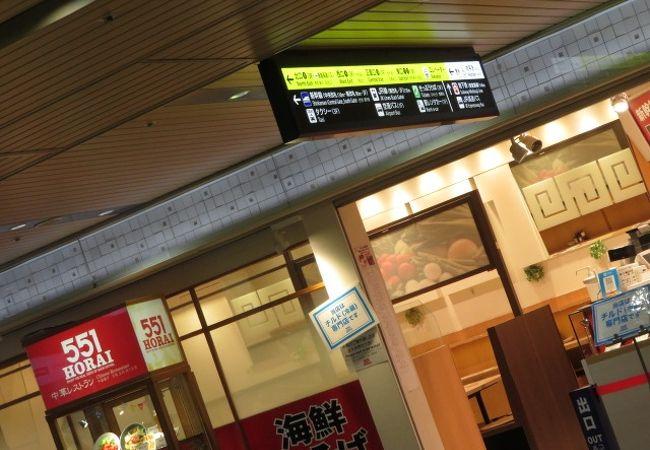 551蓬莱 アルデ新大阪店