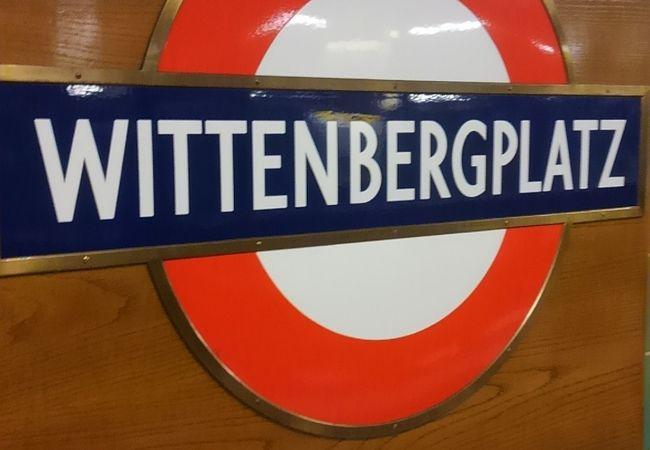 ヴィッテンベルクプラッツ駅
