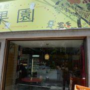 しゃれた店をイメージしていたが、普通の店舗だった。