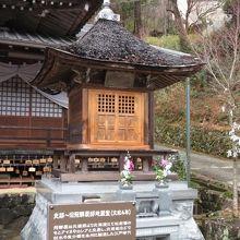 醫王霊山 温泉寺