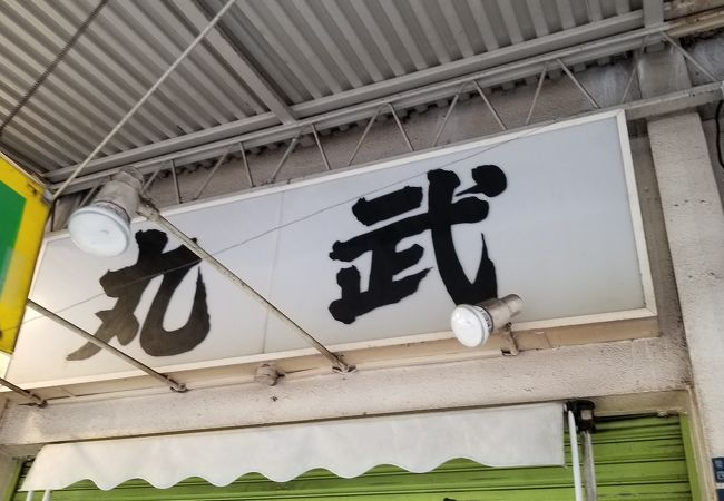 丸武 本店