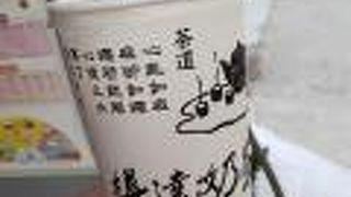 樺達奶茶 (高雄捷運左営店)