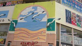 第一ビル商店街 アタミックス
