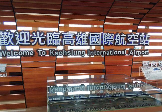高雄国際機場駅