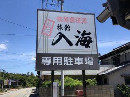 佐和田温泉 旅館入海 <佐渡島> 写真