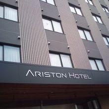 アリストンホテル京都十条