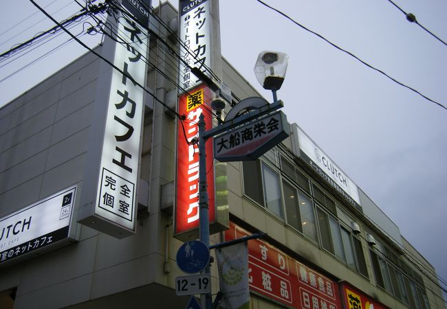 大船商栄会商店街