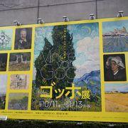 有名な画家の美術展が開催される