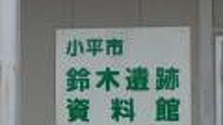 鈴木遺跡資料館