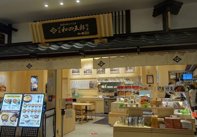 伊藤和四五郎商店 NEOPASA岡崎店
