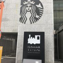 スターバックスコーヒー 松山市駅前店