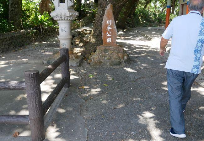 川平公園♪