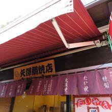 矢澤鯛焼店
