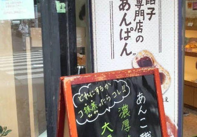 浅草寺裏にて参拝後にバラエティ豊かなアンパンを食べ歩き