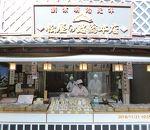 松屋の飴 総本店
