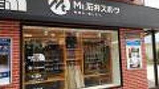 石井スポーツ (新宿西口店)
