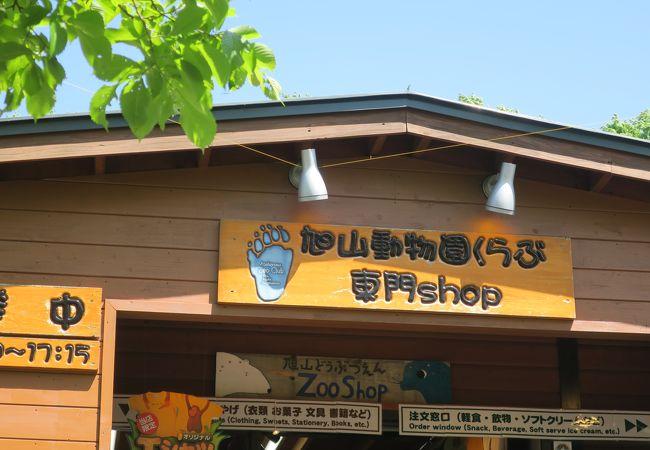 旭山動物園くらぶ 東門shop