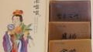 阿原肥ザオ (桃園国際空港店)