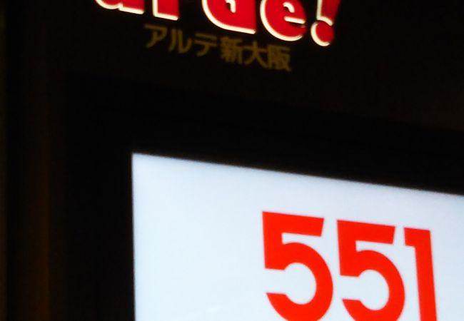 アルデ新大阪