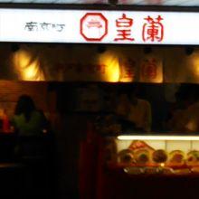 皇蘭 アルデ新大阪店