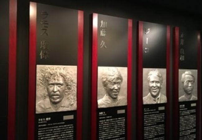 日本サッカーの殿堂