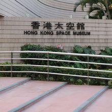 香港スペース ミュージアム (香港太空館)