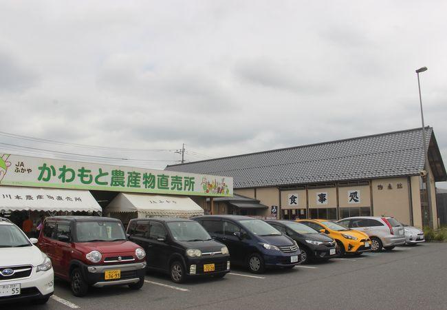 畠山重忠ゆかりの地の道の駅
