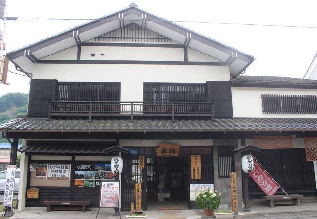 小鹿野町観光交流館