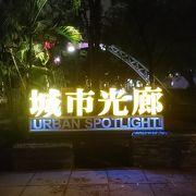 【城市光廊】光る公園