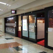 エビスバー 札幌アピア店