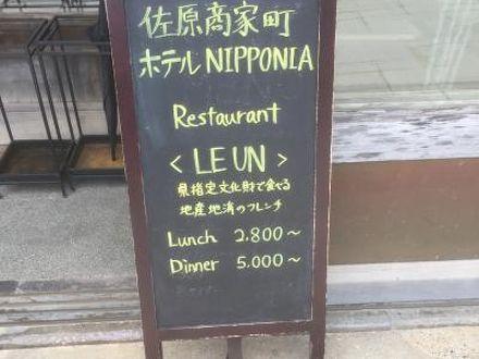 佐原商家町ホテルNIPPONIA 写真