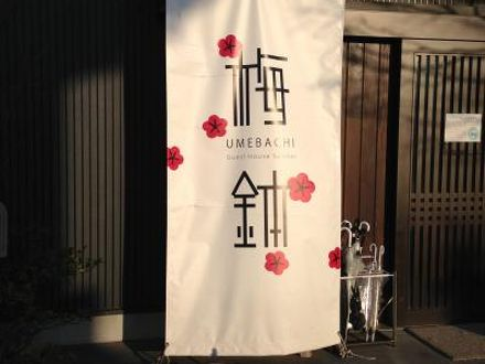 ゲストハウス梅鉢 写真