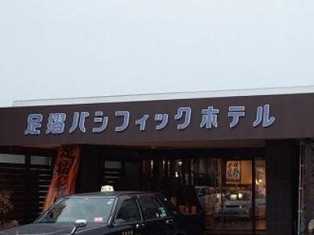 足摺パシフィックホテル花椿 写真