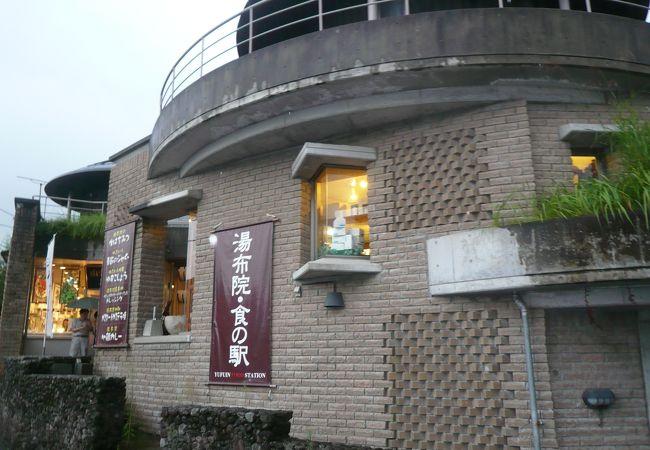 湯布院 食の駅