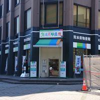 熊本県物産館 写真