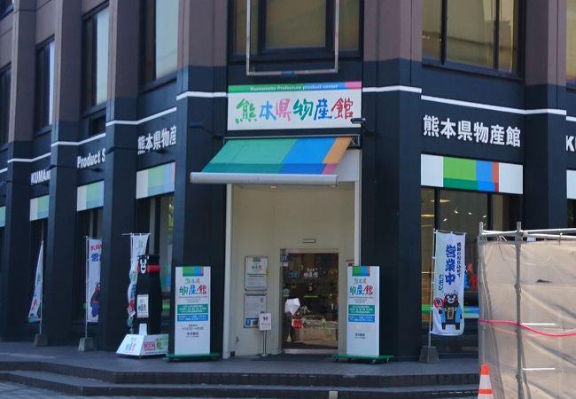 熊本県物産館♪