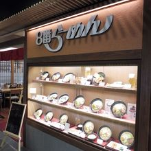 8番らーめん 金沢駅店