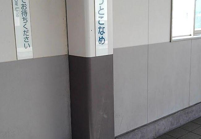 りんくう常滑駅