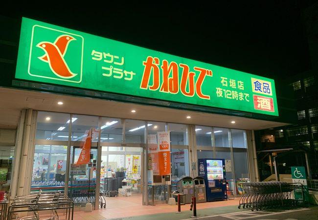 市街地から近い便利なスーパー