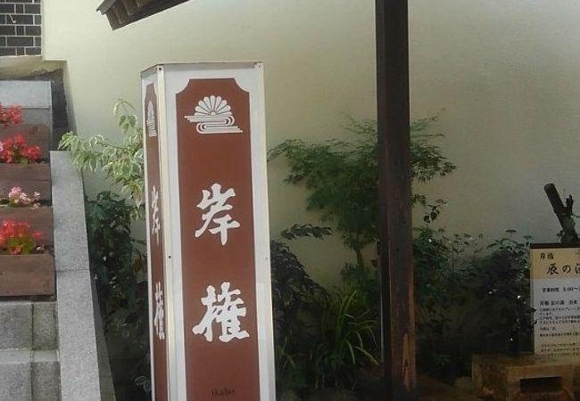 足湯 岸権 辰の湯 (岸権旅館)