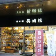 長崎県のアンテナショップ