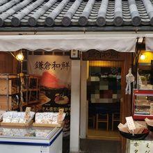 鎌倉和鮮 小町店