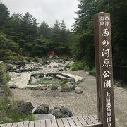 温泉が流れる公園