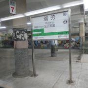 平渓線の始発駅。